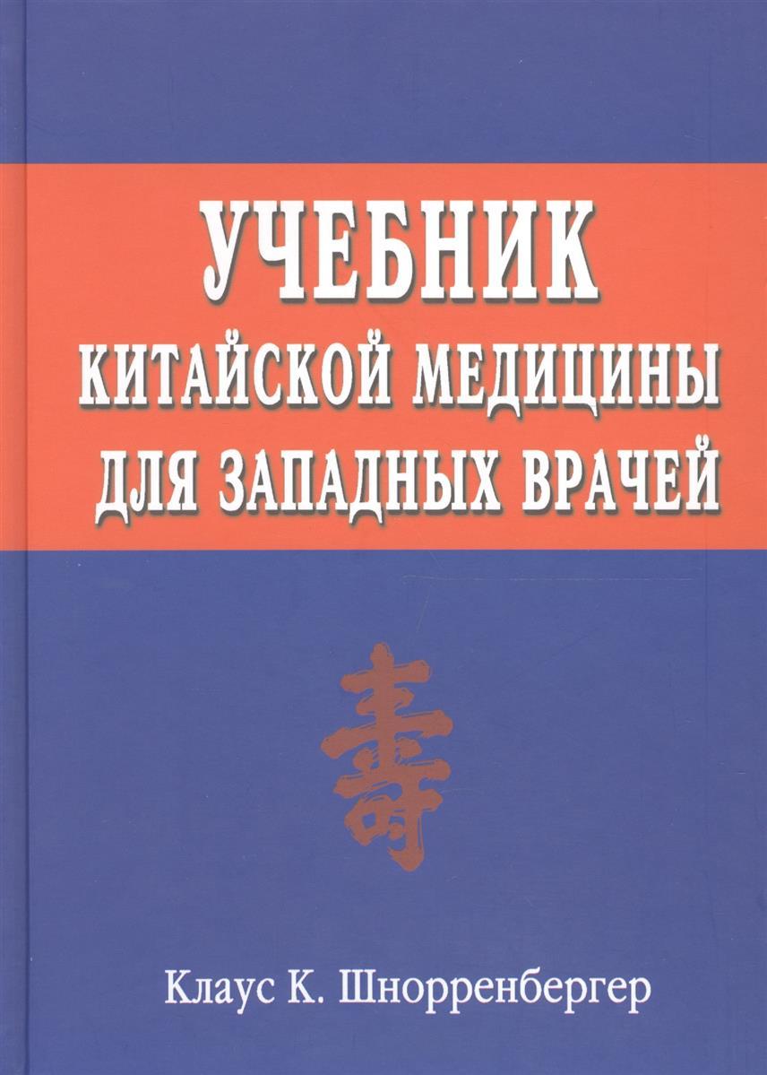 Учебник китайской медицины для западных врачей