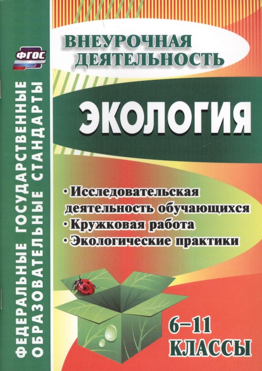 Экология. 6-11 классы. Исследовательская деятельность обучающихся, кружковая работа, экологические практики