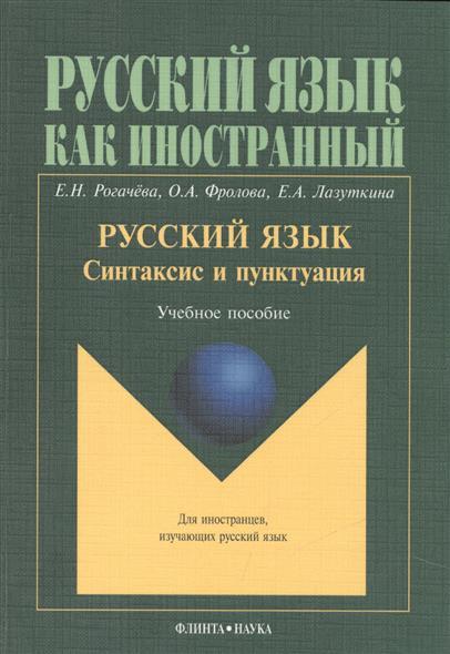 Русский язык. Синтаксис и пунктуация. Учебное пособие. Второй уровень владения языком