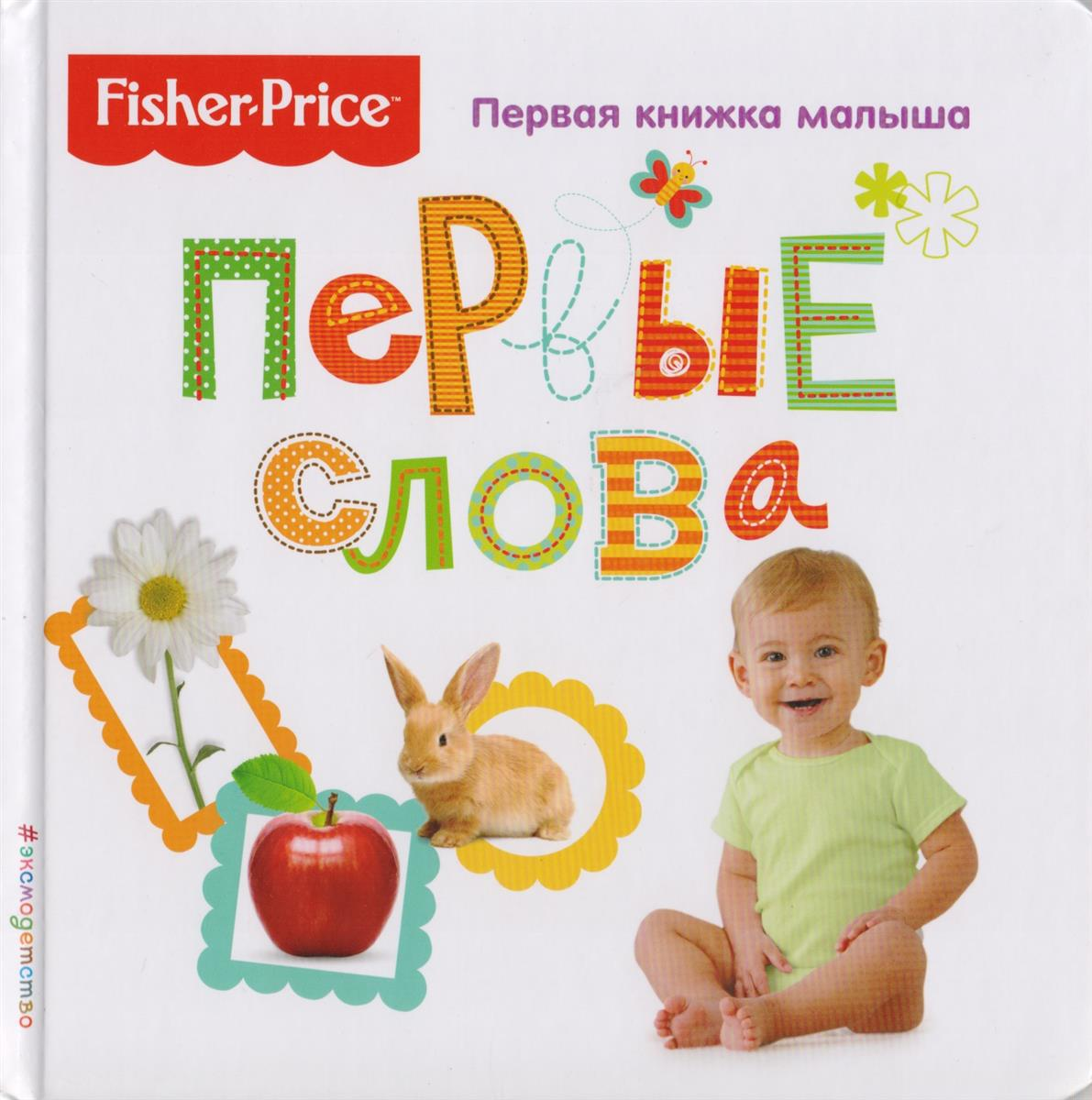 Талалаева Е. (ред.) Первые слова гайдель е ред игрушки
