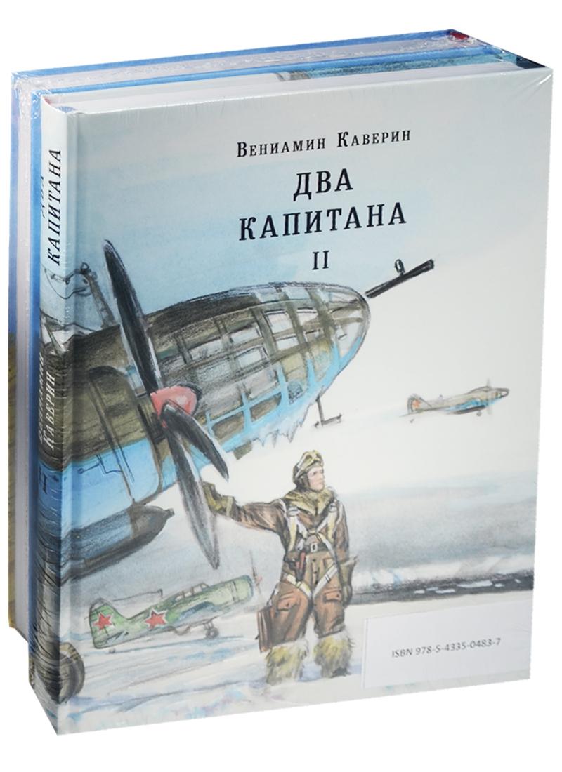 Каверин В. Два капитана I,II (комплект из 2 книг)