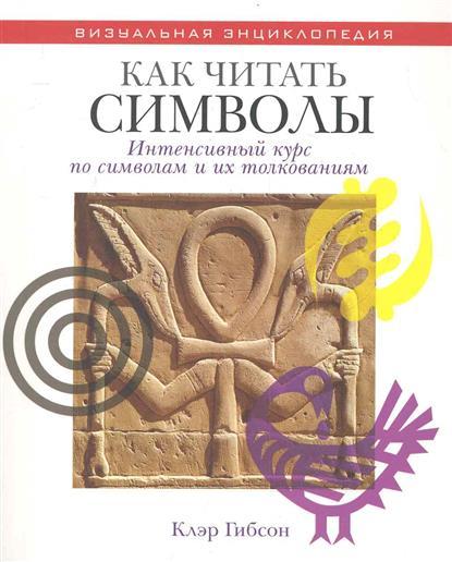 Как читать символы