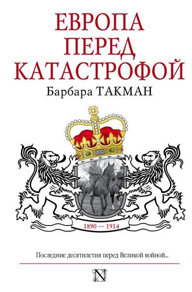 Такман Б. Европа перед катастрофой. Последние десятилетия перед Великой войной… europa европа фотографии жорди бернадо