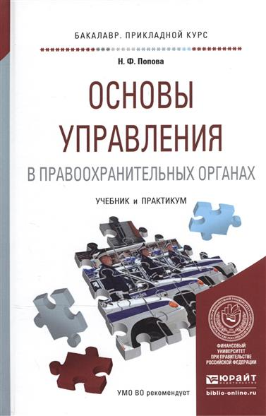 Основы управления в правоохранительных органах. Учебник и практикум