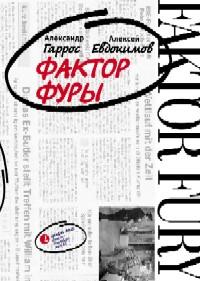 Гаррос А. Фактор фуры александр гаррос непереводимая игра слов