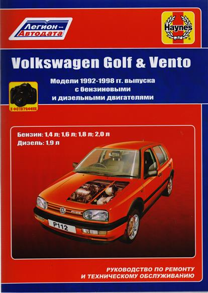 Volkswagen Golf & Vento. Модели 1992-1998 гг. выпуска с бензиновыми 1,4 л, 1,6 л, 1,8 л, 2,0 л. и дизельными 1,9 л. Двигателями. Руководство по ремонту и техническому обслуживанию. С фотографиями volkswagen golf iv golf variant руководство по эксплуатации ремонту и техническому обслуживанию