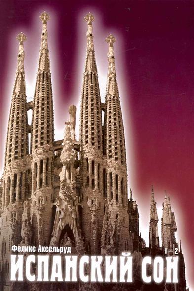 Испанский сон 3тт