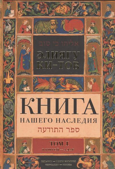 Книга нашего наследия. Том I. Том II (комплект из 2 книг)