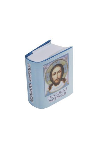 Православный молитвослов (миниатюрное издание)