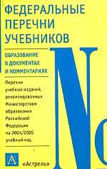 Федеральные перечни учебников 2004/2005 учеб. год