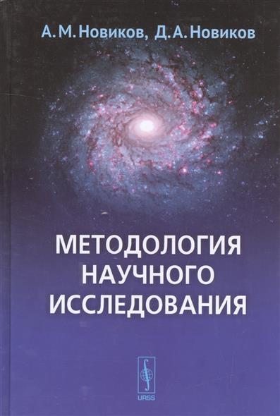 Новиков А., Новиков Д. Методология научного исследования владимир новиков пушкин