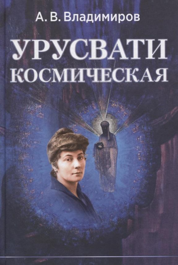 Владимиров А. Урусвати космическая ISBN: 9785934542314