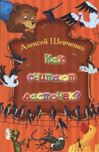 Как считают ласточек, Шевченко А., ISBN 9785426500440, 2016 , 978-5-4265-0044-0, 978-5-426-50044-0, 978-5-42-650044-0 - купить со скидкой