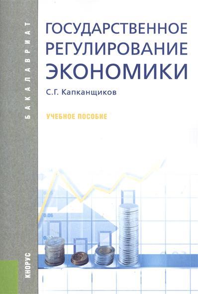Государственное регулирование экономики. Учебное пособие. Пятое издание, стереотипное