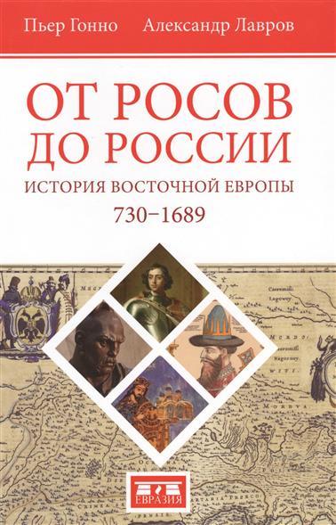 От росов до России: История Восточной Европы (ок. 730-1689)