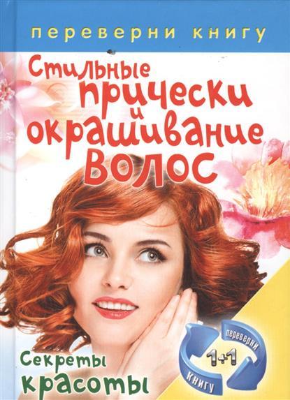 Кашин С.: Правильный уход за волосами и маски для волос. Стильные прически и окрашивание волос. Секреты красоты