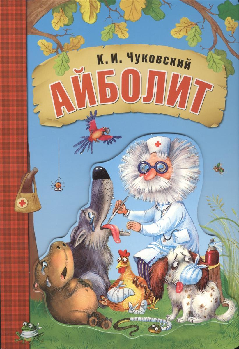 Чуковский К. Айболит к и чуковский бармалей