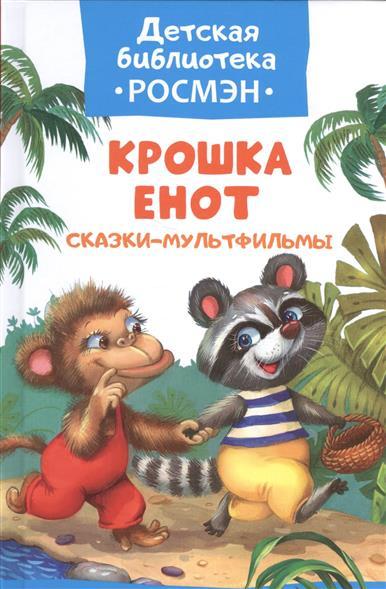 Долотцева М.: Крошка Енот. Сказки-мультфильмы