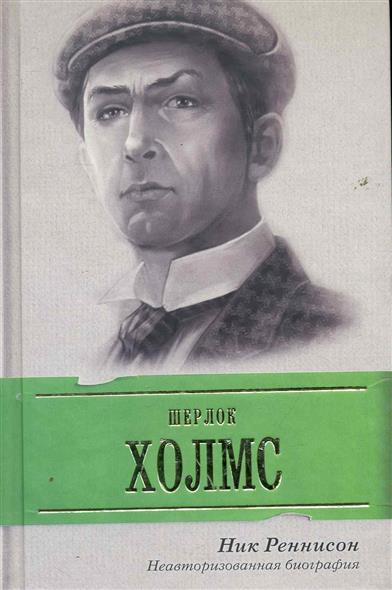Шерлок Холмс Неавторизованная биография