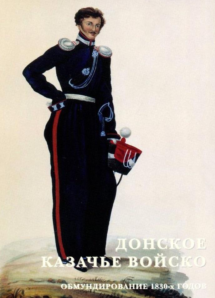 Донское казачье войско. Обмундирование 1830-х годов. Набор открыток