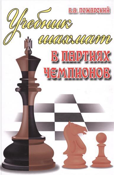 Учебник шахмат в партиях чемпионов