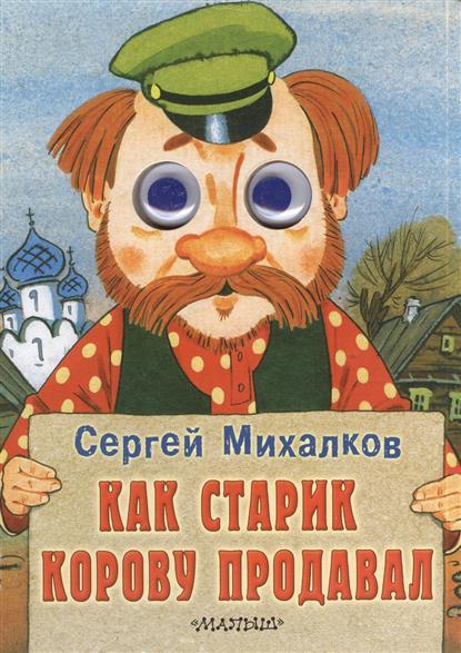 Михалков С. Как старик корову продавал куплю корову по тульской области