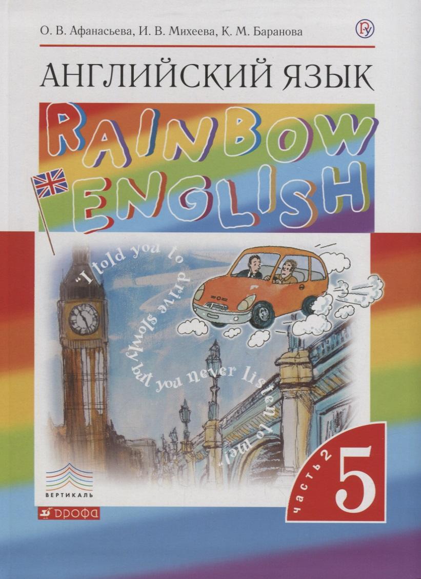 Афанасьева О., Михеева И., Баранова К. Английский язык Rainbow English. 5 класс. Учебник в 2-х частях. Часть 2 афанасьева о в английский язык rainbow english учебник 2 кл часть 2 фгос
