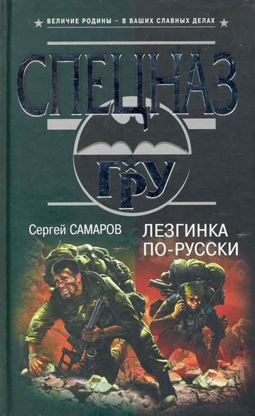 Самаров С. Лезгинка по-русски самаров с спрут