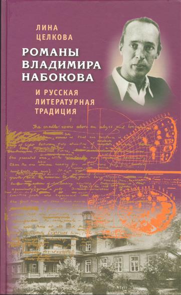 Целкова Л.: Романы Владимира Набокова и русская литературная традиция