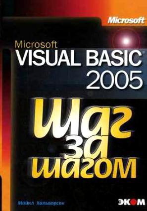 все цены на  MS SQL Server 2005 Практ. методы работы  онлайн