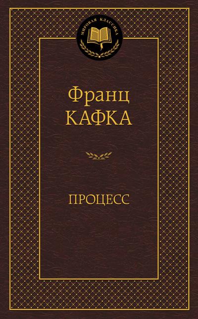 Кафка Ф. Процесс кафка ф приговор