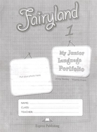 Evans V., Dooley J. Fairyland 1. My Junior Language Portfolio dooley j evans v fairyland 2 my junior language portfolio языковой портфель