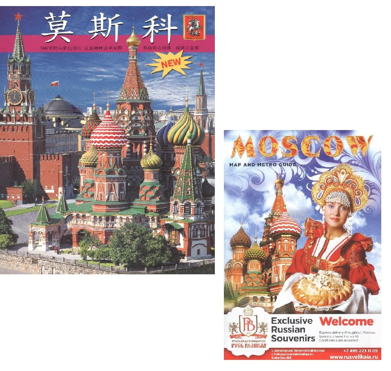 Альбом Москва (на китайском языке) + карта (на английском языке) москва альбом на русском языке isbn 9785938939714