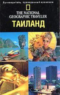 Макдональд Ф. Путеводитель Таиланд ISBN: 9785170262540