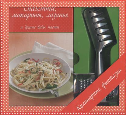 Спагетти, макароны, лазанья и другие виды пасты. Книга с изысканными рецептами пасты, терка для сыра и щипцы для спагетти!