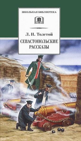 Толстой Л. Севастопольские рассказы ISBN: 9785080051968 лев толстой севастопольские рассказы аудиоспектакль