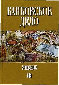 Белоглазова Г. Банковское дело Белоглазова
