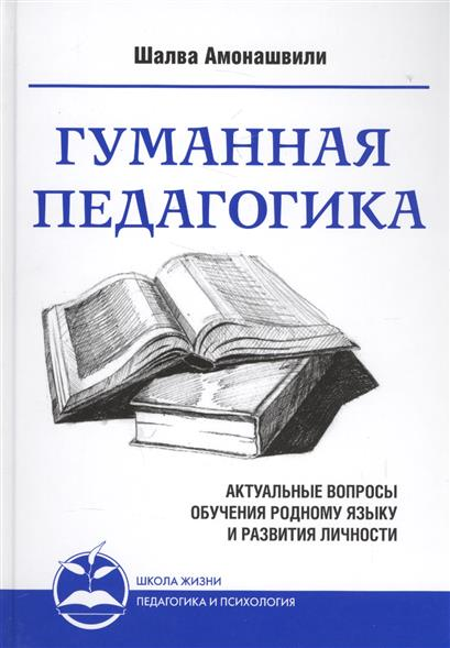 Гуманная педагогика. Актуальные вопросы обучения родному языку и развития личности. Книга II