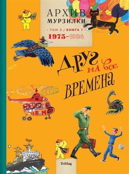 Архив Мурзилки. Том 3, книга 1. Друг на все времена. 1975-1984 от Читай-город