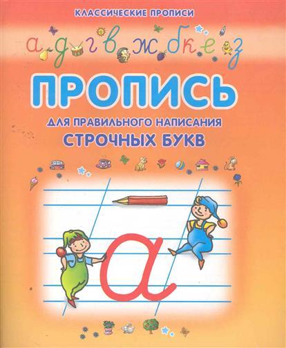 Вилюха Ю. (ред.) Правильно пишем строчные буквы гордон ю книга про буквы от аа до яя