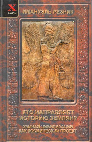 Кто направляет историю землян Земная цивилизация...