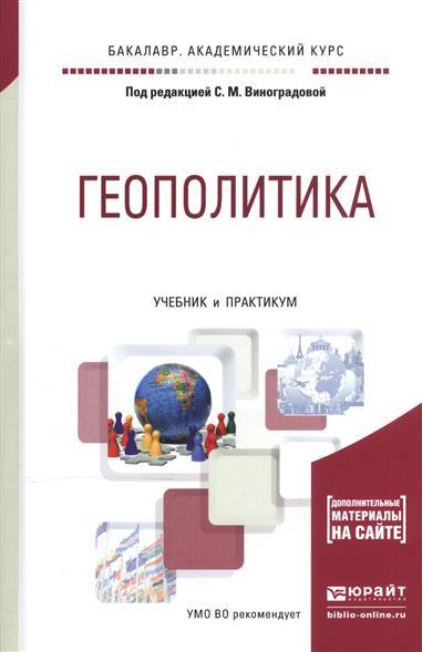 Виноградова С. (ред.) Геополитика. Учебник и практикум для академического бакалавриата