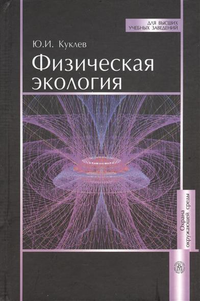 Физическая экология: учебное пособие. Издание третье, дополненное