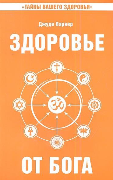 Здоровье от бога. Влияние Сатья Саи Бабы на медицинскую практику. 2-е издание