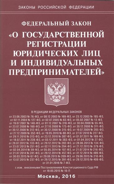 """Федеральный закон """"О государственной регистрации юридических лиц и индивидуальных предпринимателей"""""""