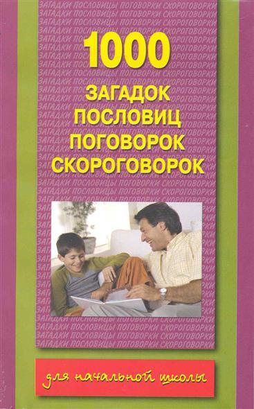 1000 загадок пословиц поговорок…Для нач. школы
