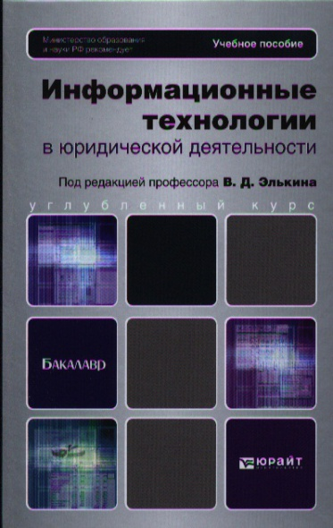 цены  Элькин В. (ред.) Информационные технологии в юридической деятельности. Учебное пособие для бакалавров
