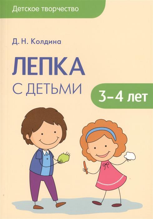Колдина Д. Лепка с детьми 3-4 лет