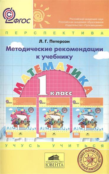 Методические рекомендации к учебнику Математика 1 класс Учусь учиться