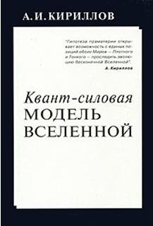 Кириллов А. Квант силовая модель Вселенной